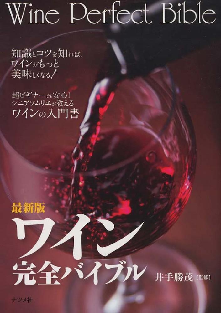 Link to an enlarged image of ワイン完全バイブル(最新版)-知識とコツを知れば、ワインがもっと美味しくなる!