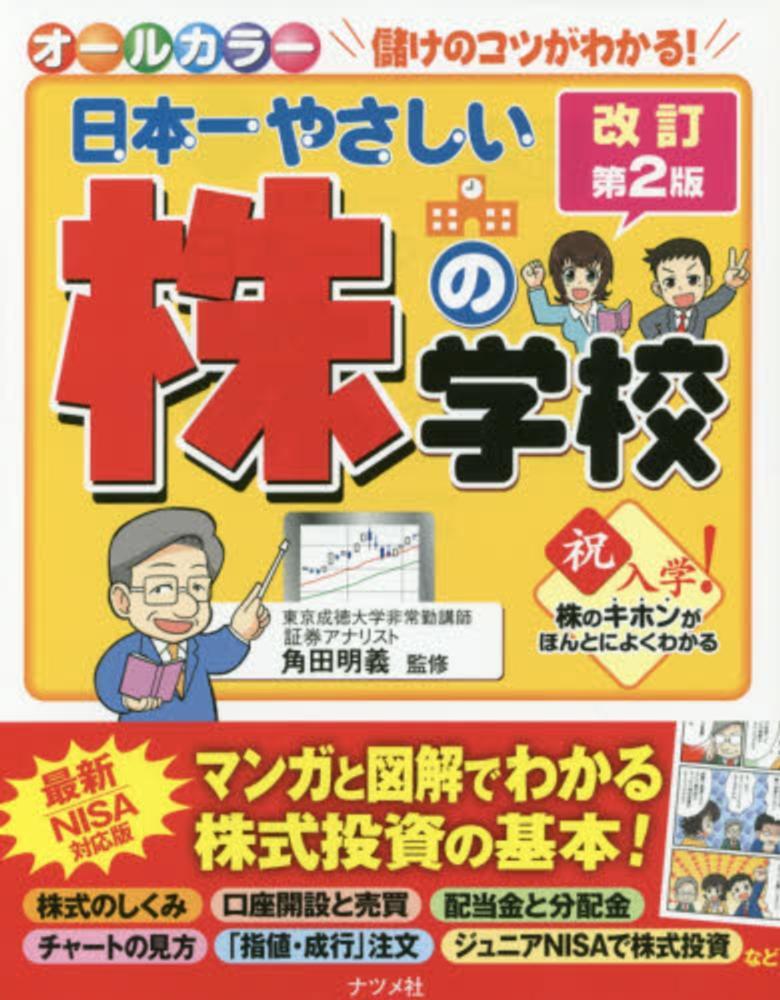 Link to an enlarged image of 日本一やさしい株の学校(改訂第2版)-株のキホンがほんとによくわかる