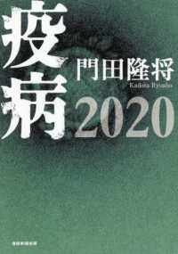 Link to an enlarged image of 疫病2020