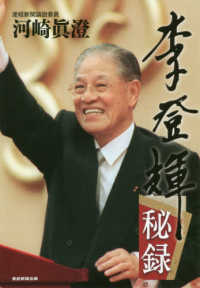 Link to an enlarged image of 李登輝秘録