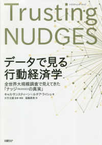 Link to an enlarged image of デ−タで見る行動経済学-全世界大規模調査で見えてきた「ナッジ(NUDGES
