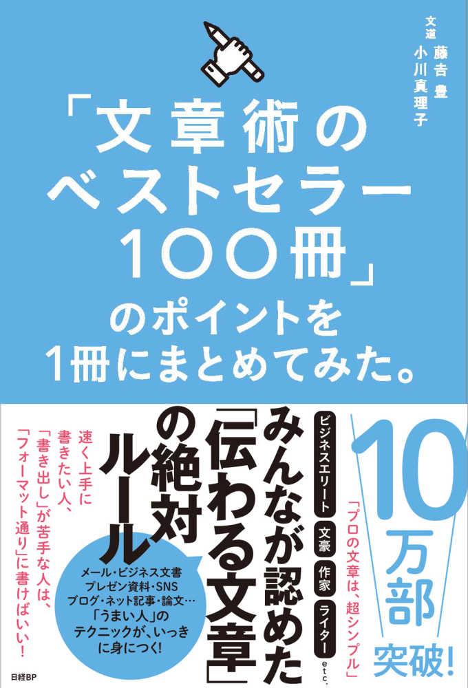 「文章術のベストセラ-100冊」のポイントを1冊にまとめてみた。 9784822289065