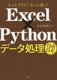 Link to an enlarged image of Excel×Pythonデ−タ処理自由自在