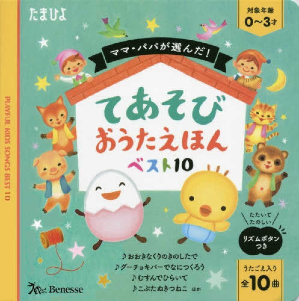 Link to an enlarged image of てあそびおうたえほんベスト10-ママ・パパが選んだ! (たまひよ)