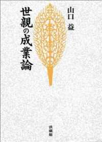 Link to an enlarged image of 世親の成業論(新装版)