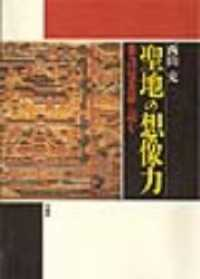 Link to an enlarged image of 聖地の想像力-参詣曼荼羅を読む
