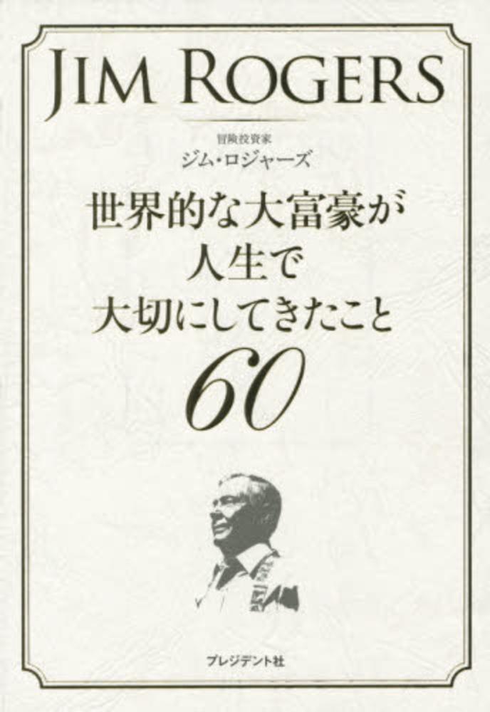 Link to an enlarged image of 世界的な大富豪が人生で大切にしてきたこと60
