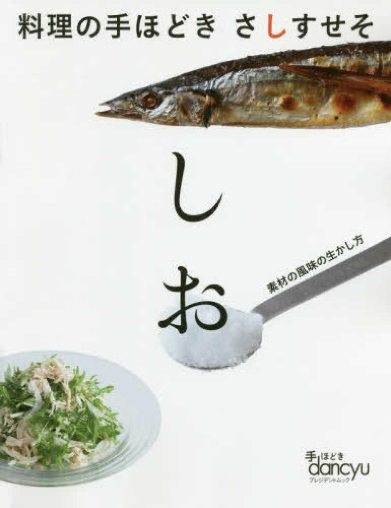 さしすせそ 料理 料理のさしすせその法則や理由をわかりやすく解説!~調味料の順番はこれで完璧♪~