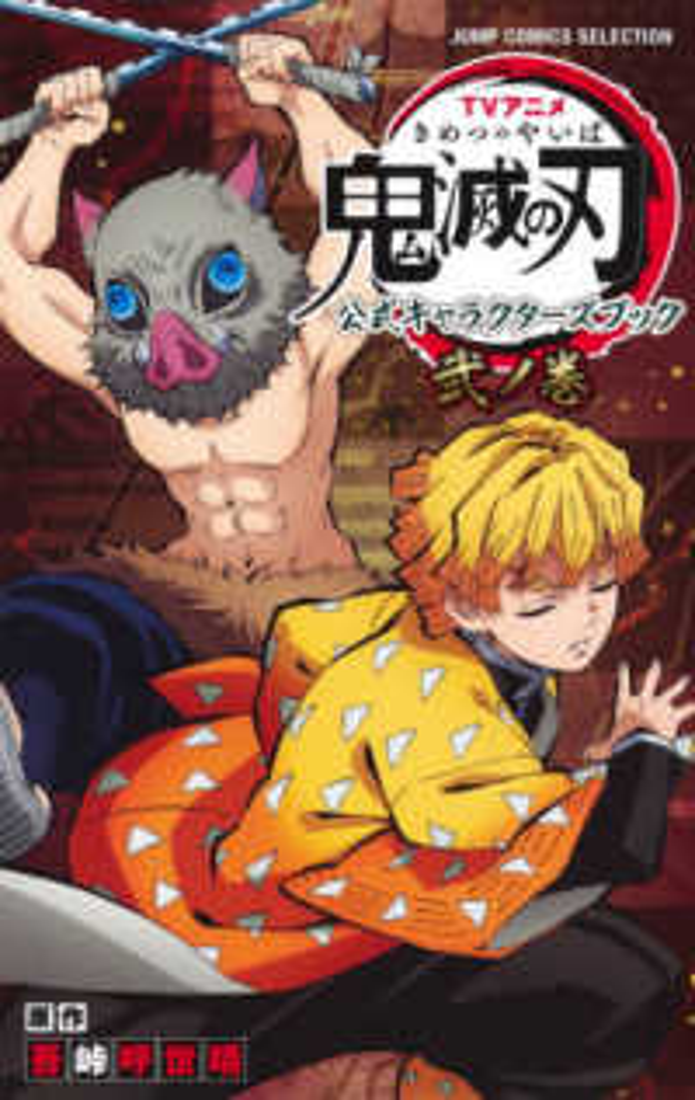 Link to an enlarged image of TVアニメ『鬼滅の刃』公式キャラクタ−ズブック<弐ノ巻>(ジャンプコミックスセレクション)