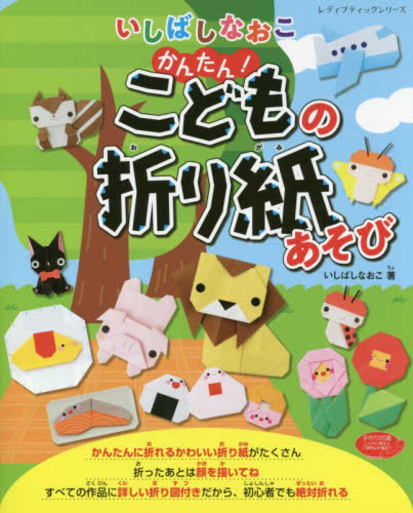 Link to an enlarged image of いしばしなおこかんたん!こどもの折り紙あそび (レディブティックシリ−ズ)