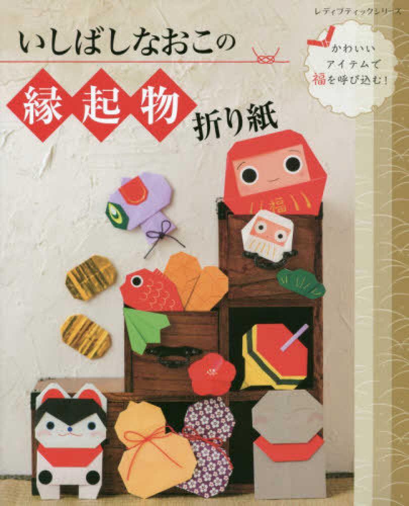 Link to an enlarged image of いしばしなおこの縁起物折り紙 (レディブティックシリ−ズ)