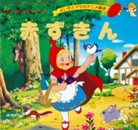 Link to an enlarged image of 赤ずきん (よい子とママのアニメ絵本)