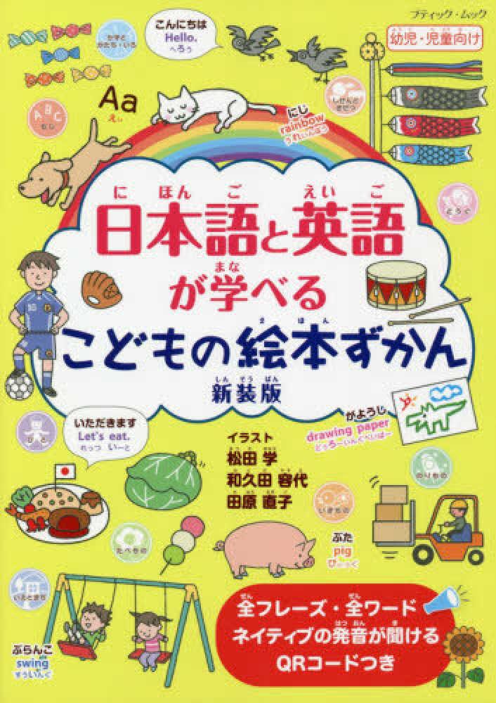 Link to an enlarged image of こどもの絵本ずかん(新装版)-日本語と英語が学べる ORコ−ドつき (ブティック・ムック)