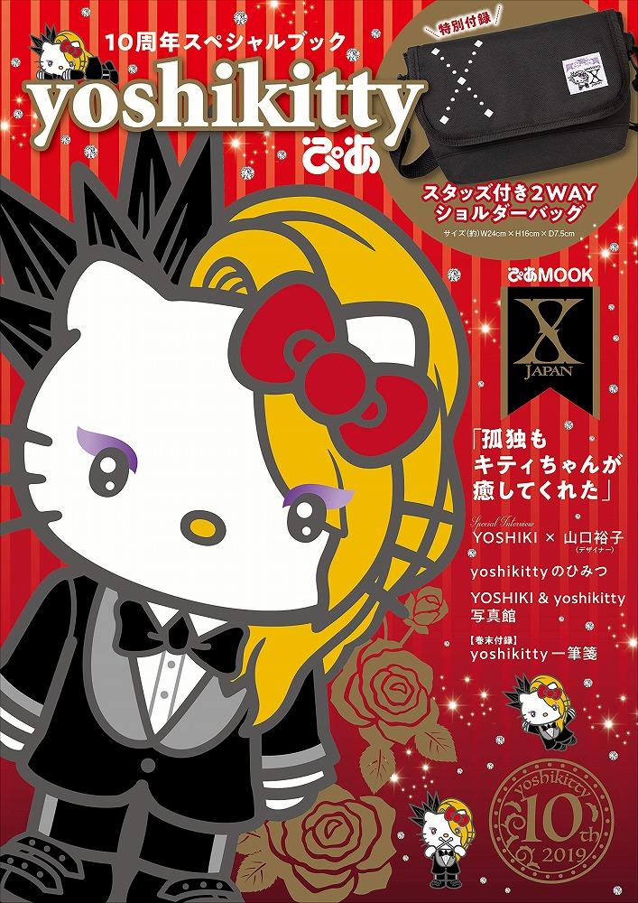 Link to an enlarged image of yoshikittyぴあ-10周年スペシャルブック (ぴあMOOK)