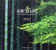 Link to an enlarged image of 京都青もみじ (Suiko books)