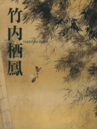 Link to an enlarged image of 竹内栖鳳