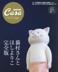 Link to an enlarged image of 猫村さんとほしよりこ完全版 (MAGAZINE HOUSE MOOK Casa BRUTU)