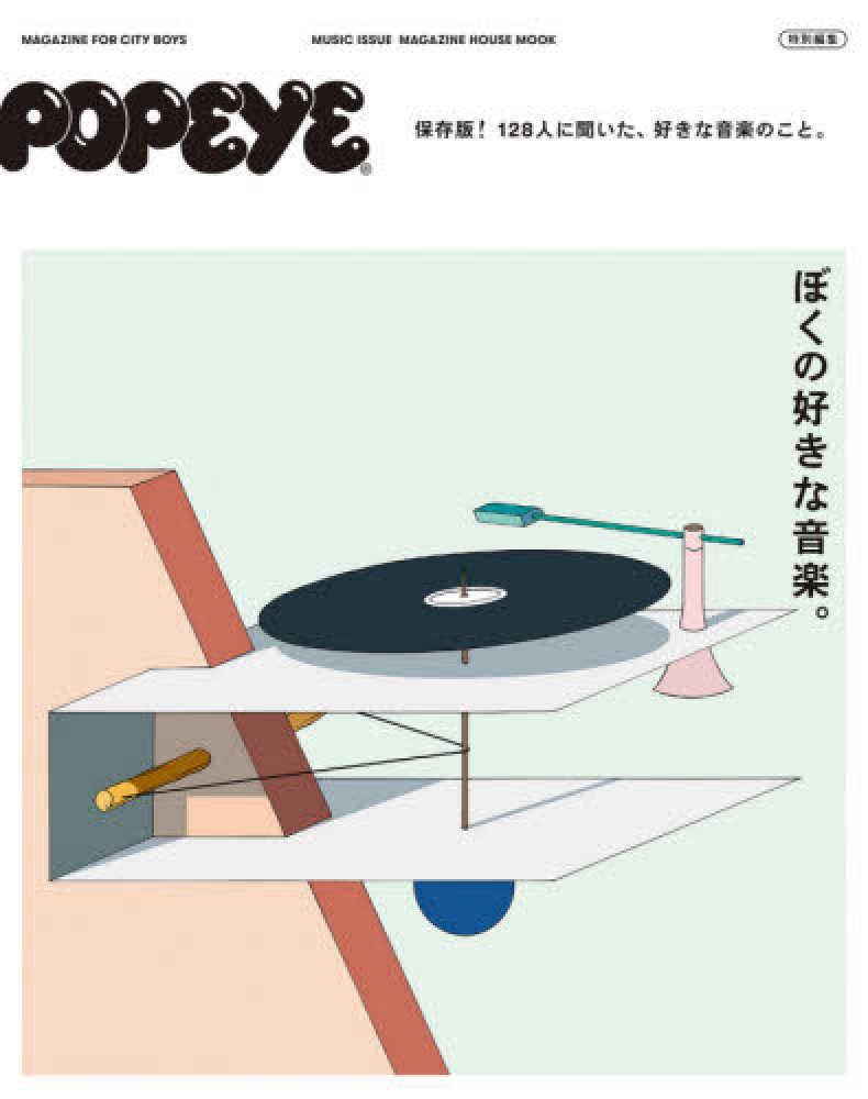 Link to an enlarged image of ぼくの好きな音楽。 (MAGAZINE HOUSE MOOK POPEYE特別編集)