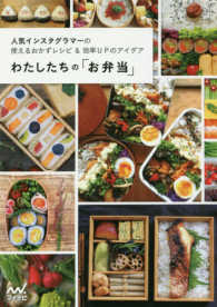 Link to an enlarged image of わたしたちの「お弁当」