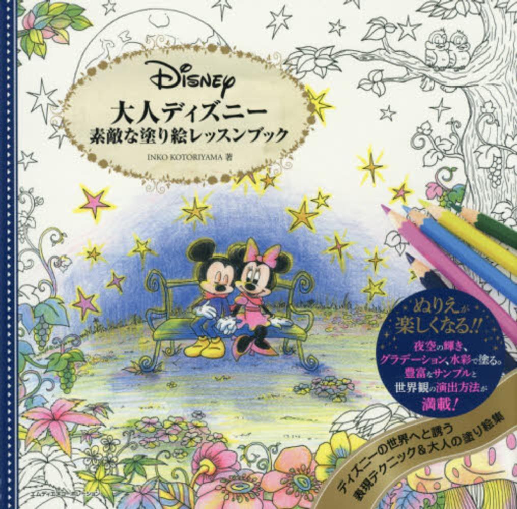 Link to an enlarged image of 大人ディズニ−素敵な塗り絵レッスンブック