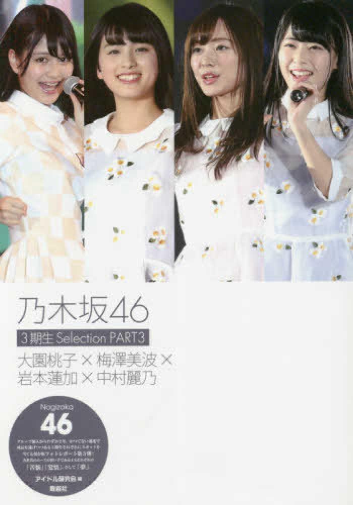 Link to an enlarged image of 乃木坂46 3期生Selection<PART3>大園桃子×梅澤美波×岩本蓮加×中村麗乃