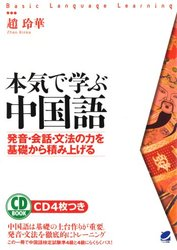 Link to an enlarged image of 本気で学ぶ中国語-発音・会話・文法の力を基礎から積み上げる (CD book)