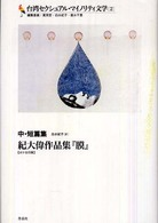 Link to an enlarged image of 台湾セクシュアル・マイノリティ文学<2>紀大偉作品集『膜』