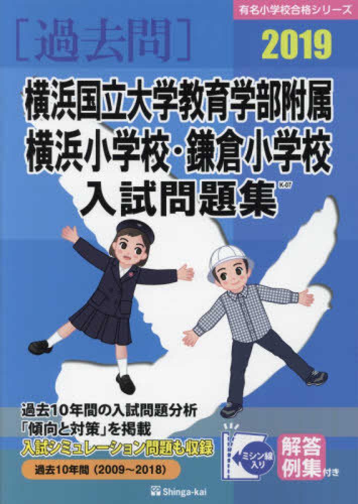 横浜 国立 小学校