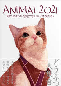 Link to an enlarged image of ANIMAL<2021>-ART BOOK OF SELECTED ILLU