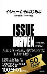 Link to an enlarged image of イシュ−からはじめよ-知的生産の「シンプルな本質」