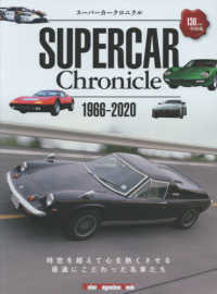 Link to an enlarged image of SUPERCAR Chronicle-1966−2020 (Motor Magazine Mook)