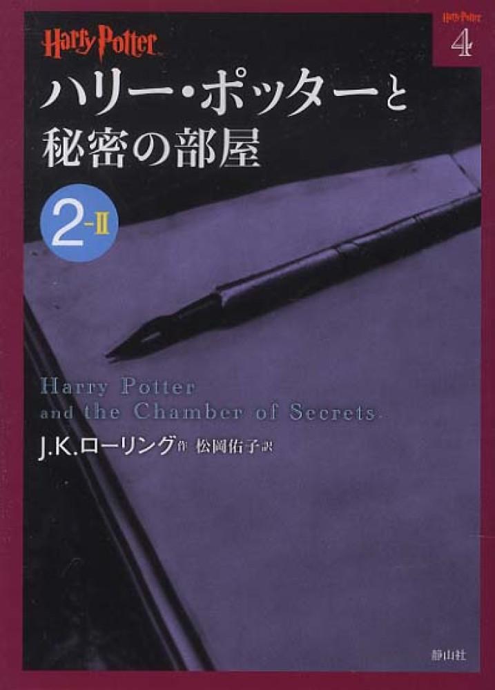 Link to an enlarged image of ハリ−・ポッタ−と秘密の部屋<2−2>(ハリ−・ポッタ−文庫)