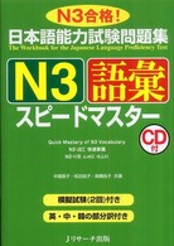Link to an enlarged image of 日本語能力試験問題集N3語彙スピ−ドマスタ−