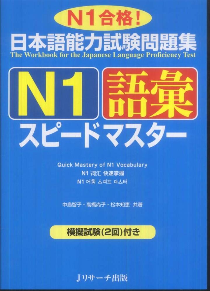 Link to an enlarged image of 日本語能力試験問題集N1語彙スピ−ドマスタ−-N1合格!