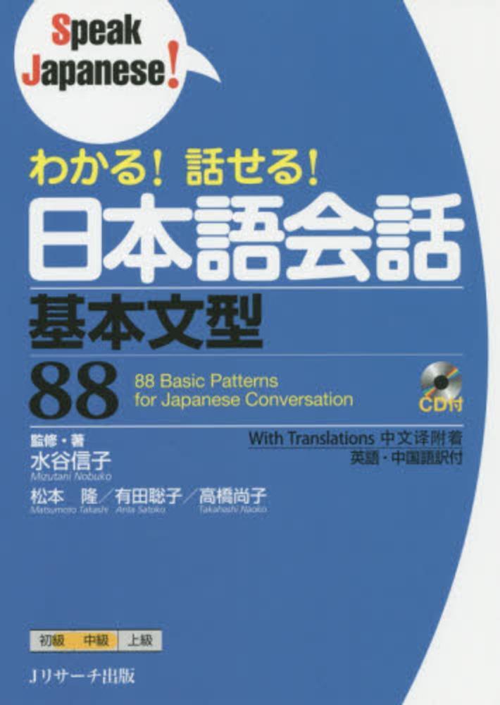 Speak Japanese Conversation - 88 Basic Patterns