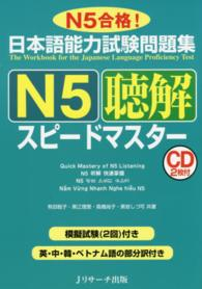 Link to an enlarged image of 日本語能力試験問題集N5聴解スピ−ドマスタ−-N5合格!
