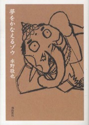 Link to an enlarged image of 夢をかなえるゾウ(文庫版)