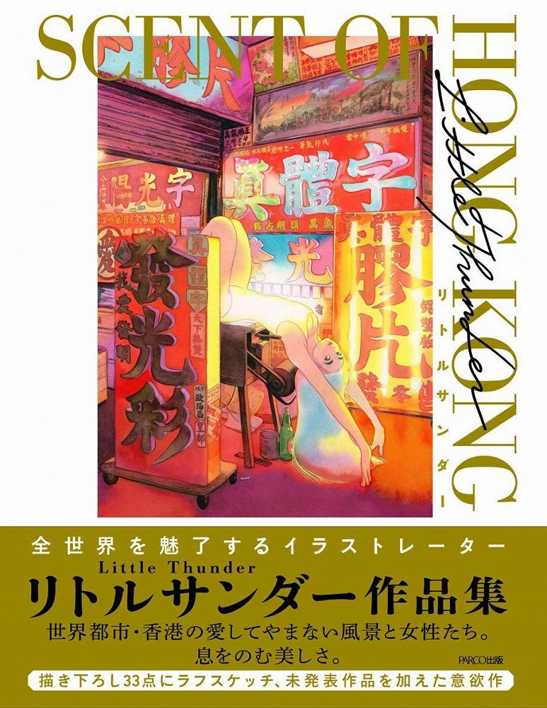 Scent of Hong Kong - Little Thunder Art Book