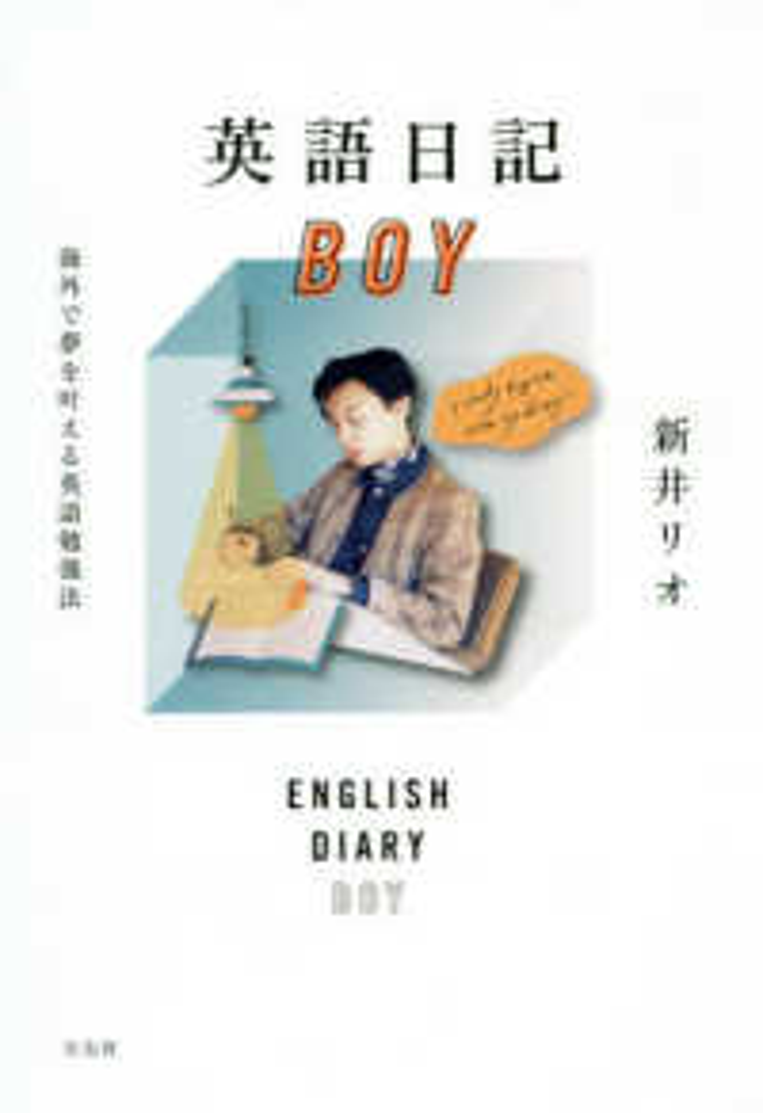 Link to an enlarged image of 英語日記BOY-海外で夢を叶える英語勉強法