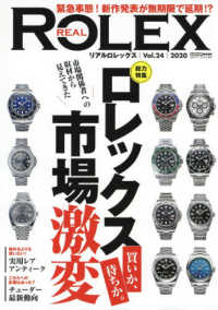 Link to an enlarged image of REAL ROLEX<Vol.24>市場関係者への取材から見えてきた 買いか、待ちか。ロレックス (CARTOP MOOK)