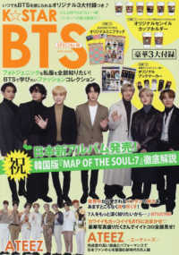 Link to an enlarged image of K☆STAR BTS SPECIAL号 (EIWA MOOK)