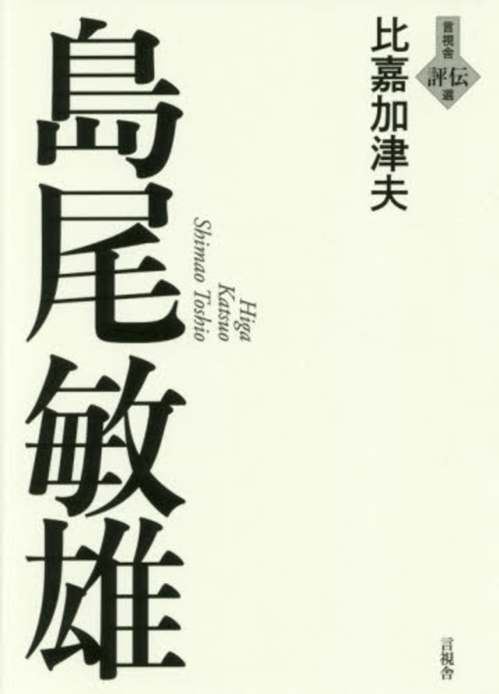 敏雄 島尾 島尾敏雄論「意味」の闘争
