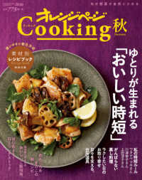 Link to an enlarged image of オレンジペ−ジCooking秋<2020>ゆとりが生まれる「おいしい時短」