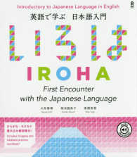 First Encounter with the Japanese Language