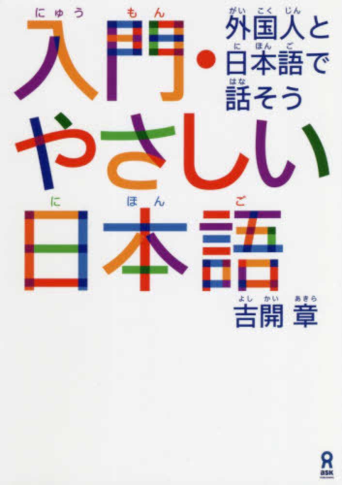 Link to an enlarged image of 入門・やさしい日本語-外国人と日本語で話そう