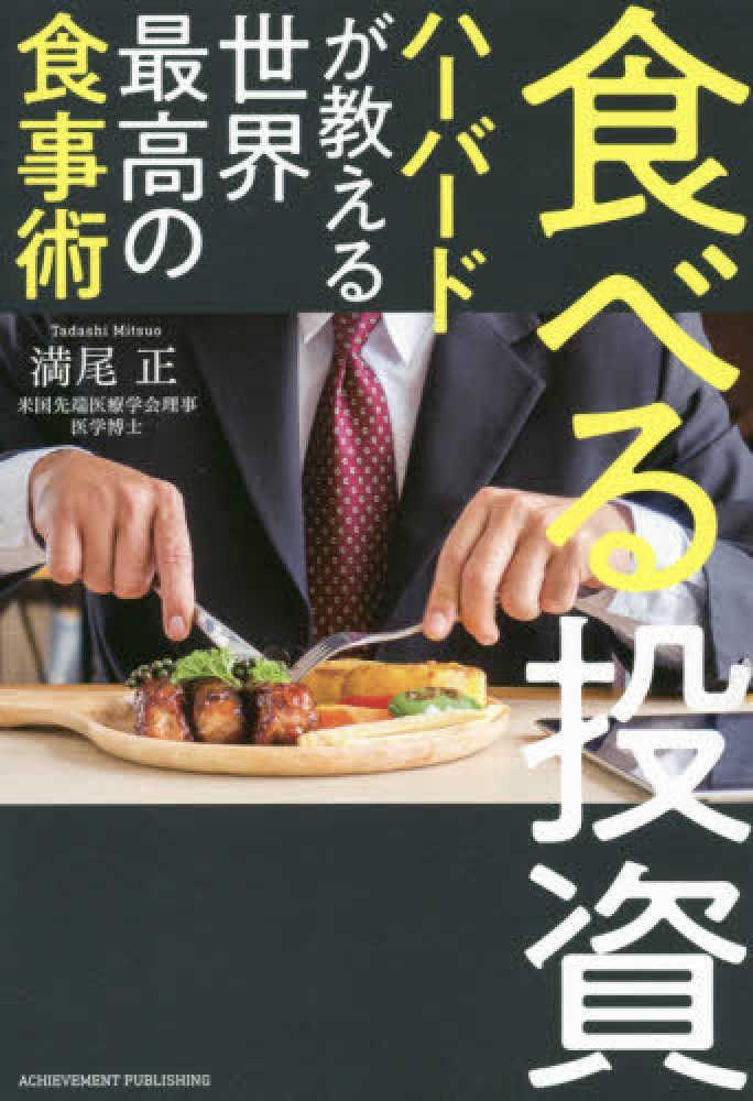 Link to an enlarged image of 食べる投資-ハ−バ−ドが教える世界最高の食事術