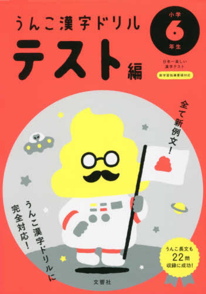 Books Kinokuniya 日本一楽しい漢字テストうんこ漢字ドリル