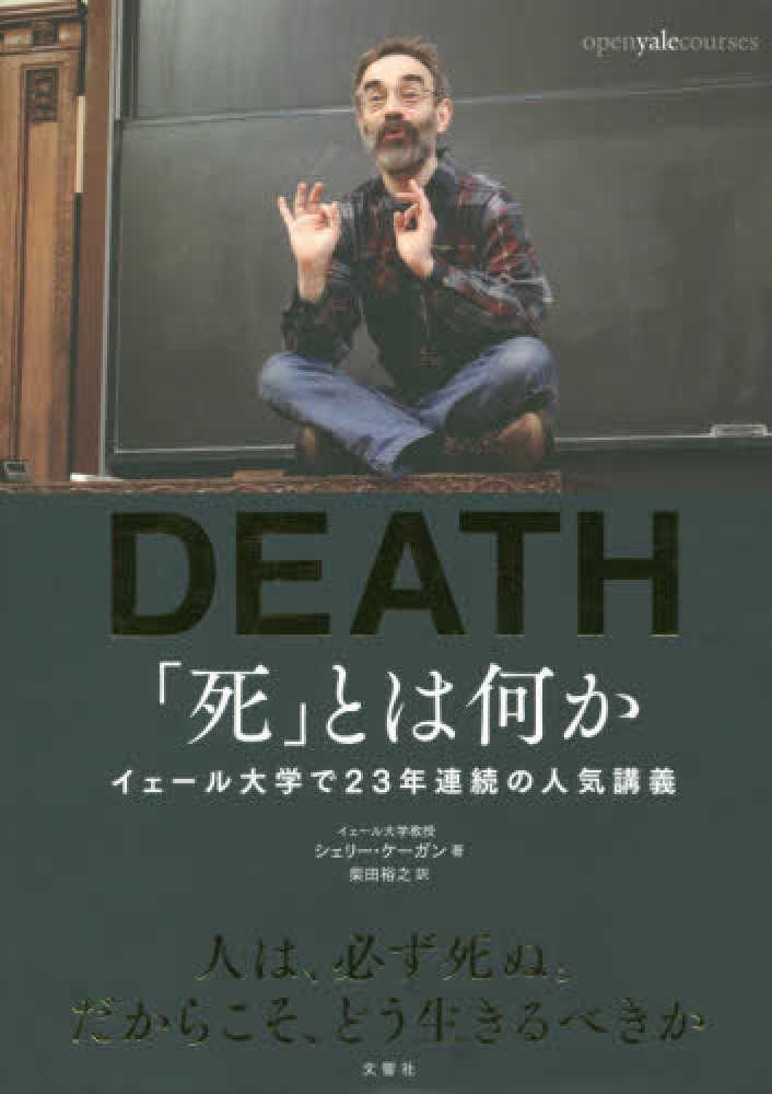 Link to an enlarged image of 「死」とは何か-イェ−ル大学で23年連続の人気講義
