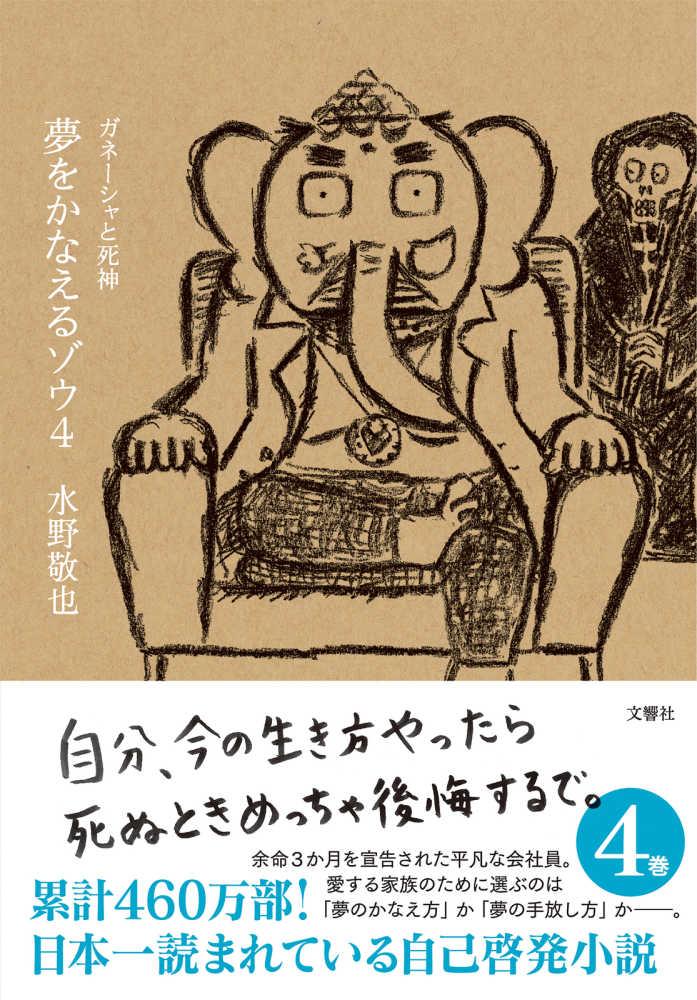 Link to an enlarged image of 夢をかなえるゾウ<4>ガネ−シャと死神