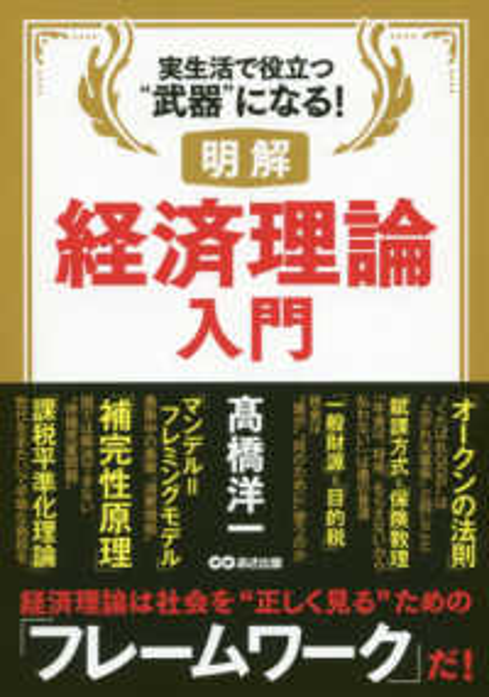 "Link to an enlarged image of 明解経済理論入門-実生活で役立つ""武器""になる!"